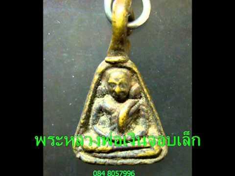 พระหลวงพ่อเงินจอบเล็ก ร้านพระเครื่องหนึ่งเมืองไทย 0848057996