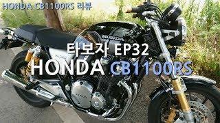 [모토티비]타보자 Ep32 HONDA 혼다 CB1100RS 리뷰 review 시승