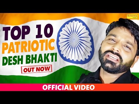 Top 10 Patriotic द श भक त Desh Bhakti Hindi Songs Of India 26 January