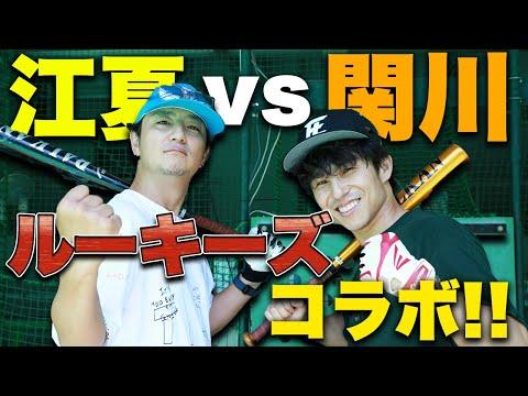 【ルーキーズ】中尾明慶とバッティングセンターである意味キセキの野球コラボ!!【上地雄輔】