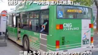 三菱ふそう エアロスター CNGノンステップバス 走行音