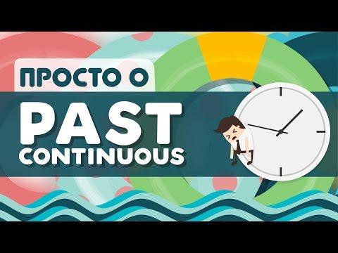 Просто о Past Continuous