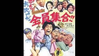 松竹映画 夏だお化けだ全員集合 より.