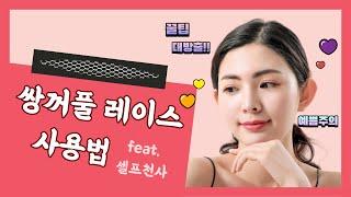 #레이스쌍꺼풀테이프 붙이는법 feat. 셀프천사