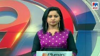ഒൻപത് മണി വാർത്ത   9 P M News   News Anchor - Veena Prasad   July 15, 2018