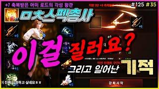 [렌] [리니지M] 스펙 미쳐버린 총사 본주님의 엄청난 도전... 기적이 일어나다! (전설 10검 도전 / …