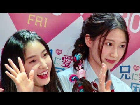 ムビコレのチャンネル登録はこちら▷▷http://goo.gl/ruQ5N7 映画『兄に愛されすぎて困ってます』女子会イベントが2017年6月6日に行われ、土屋太...