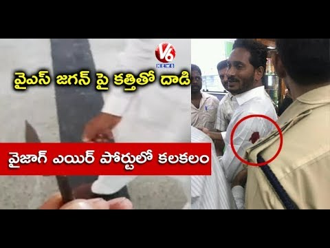 YS Jagan Attacked By Waiter In Visakhapatnam Airport | AP | V6 News