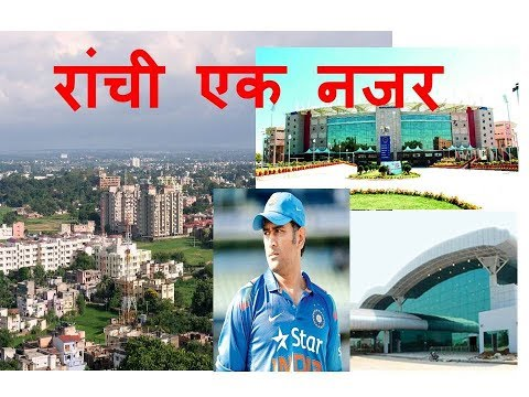 RANCHI : capital of jharkhand /  famous tourist (important for all exam) jharkhand
