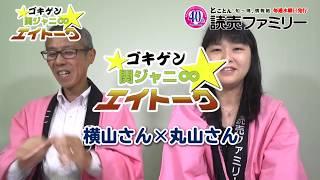 硬派な上田さんがLOVELOVEヨーネルを見つめる表情がなんとも言えません...