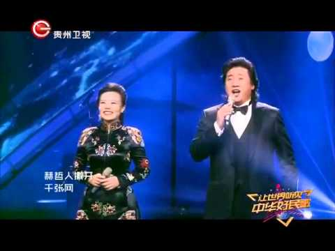 Shila Amzah -Gutes chinesisches Volkslied- Good Chinese Folk Song by Guizhou and Hebei TV -China