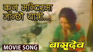 "Nepali Song - ""Basudev"" Movie Song 