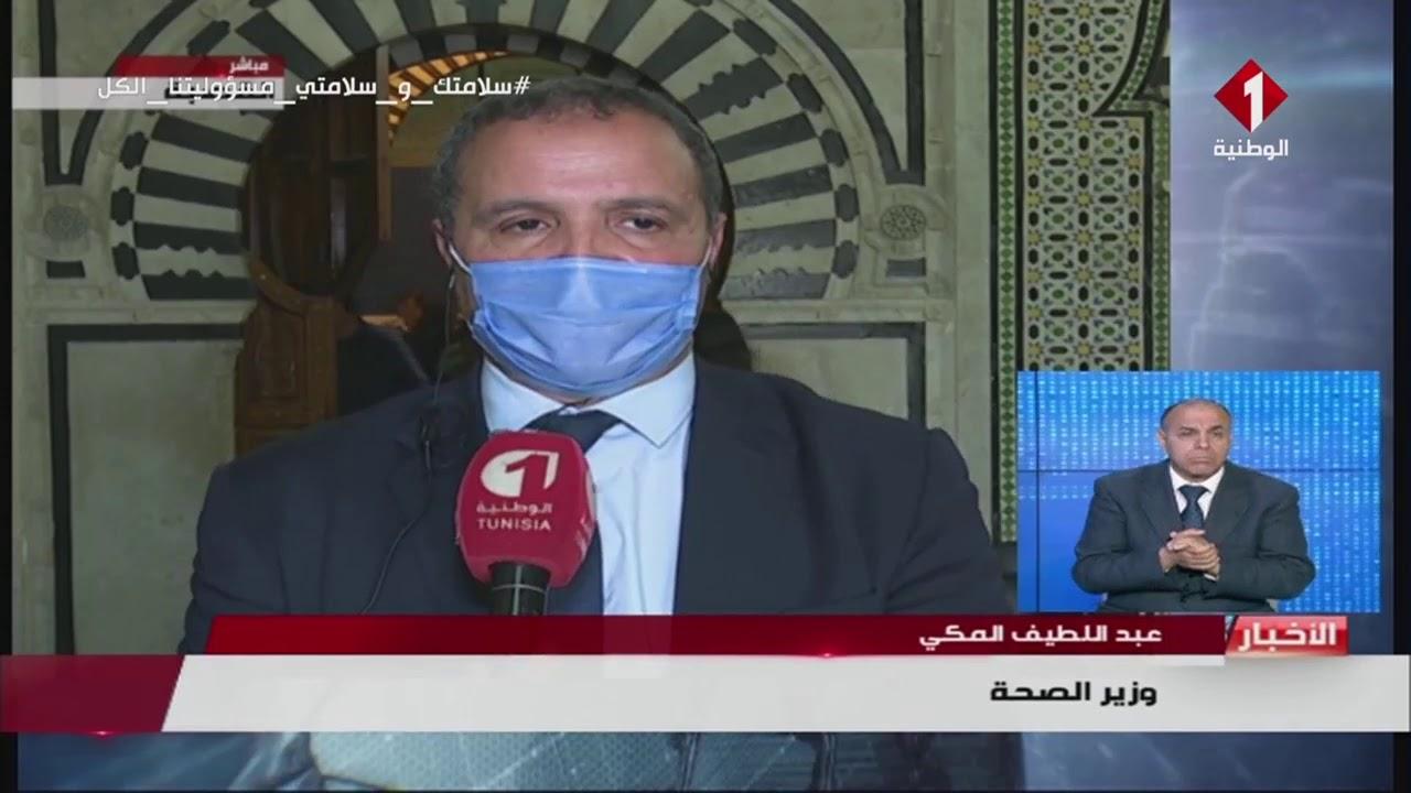 وزير الصحة : أكثر تفاصيل حول إجراءات الحجر الصحي الموجه