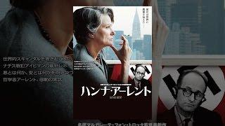 ハンナ・アーレント(字幕版) ジャネットマクティア 検索動画 18