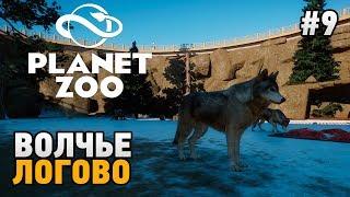 Planet Zoo #9 Волчье логово