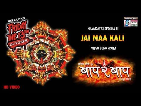 Jai Kali Jai Kali Song    Baap Re Baap   Bhojpuri Horror Film   Producer, Director Aanchal Soni