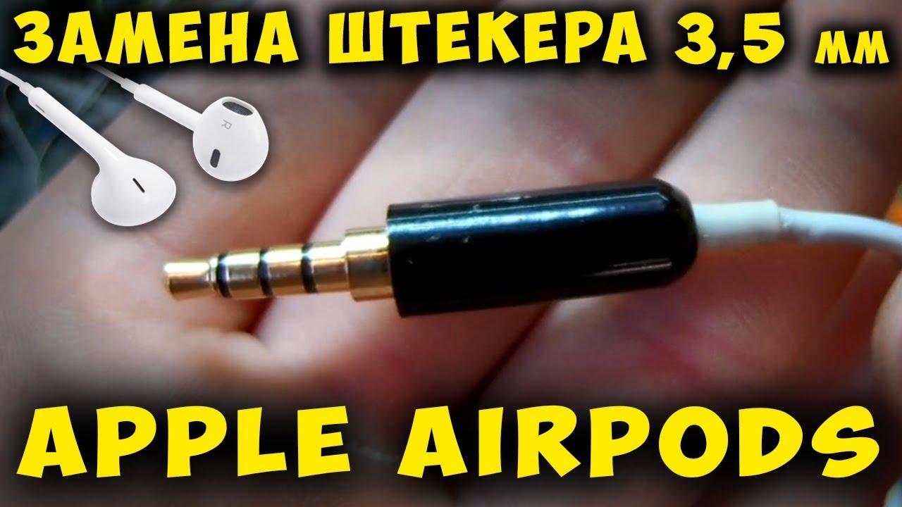 ✅ Простая Замена Ремонт штекера гарнитура Apple AirPods