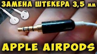 ✅Замена Ремонт штекера гарнитура Apple AirPods