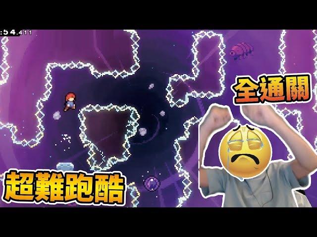 【小草Yue】最後關卡史上最難!全通關痛哭流涕! - Celeste 蔚藍山脈 第九章 #END