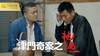 "【Chi-Eng SUB Movie】《津门奇案之艳遇》""螳螂捕蝉黄雀在后""式抓捕大毒贩三道疤 (于蓓蓓 / 冯阳 主演)"