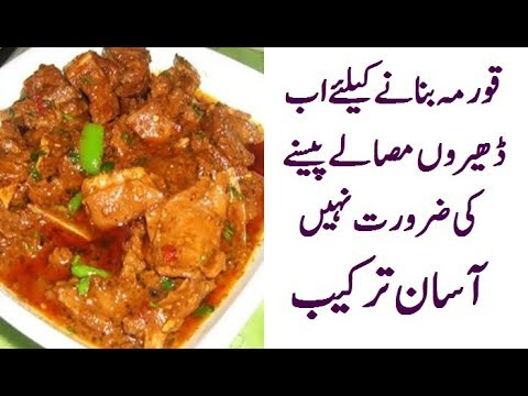 Chicken Korma Mix Recipe Easy Home Cooking Recipes Youtube