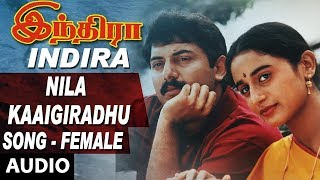 Nila Kaaigiradhu Full Song Female version || Indira || Arvind Swamy, Anu Hasan,A R Rahman