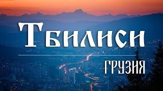 #17 Грузия: Тбилиси - удивительный город с высоты. Крепость Нарикала. Парк Мтацминда.  [ Kavkaz ]