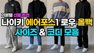 '나이키 에어포스1 로우 올백' 사이즈 팁과 코디 모음…