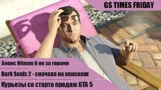 GS Times Friday #24. Курьезы со старта продаж GTA 5