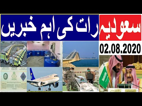 2 August 2020 || Saudi News Today | Saudi Arabia News urdu hindi || sirat.e.mustaqeem news