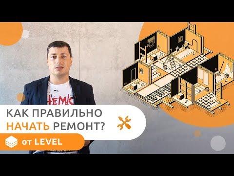 С чего начать ремонт квартиры? Этапы ремонта квартиры с нуля в новостройке
