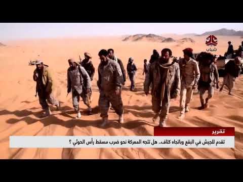 كاميرا يمن شباب في الخطوط الامامية لجبهة برص العنان في الجوف | تقرير ماجد عياش