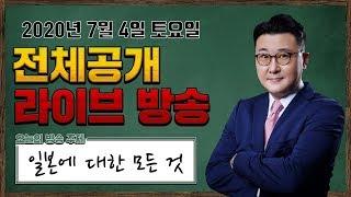 [2020년 7월 4일 토요일] 롯본기 김교수 전체공개 라이브!