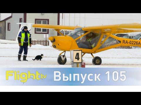 Законно научиться летать с 12 лет и особенности обучения частных пилотов. FlightTV - Выпуск 105
