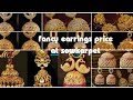 sowcarpet jewellery price (Earrings) / price of beautiful earrings at sowcarpet