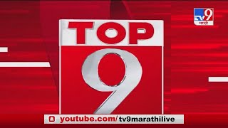 TOP 9 News | टॉप 9 न्यूज | 25 May 2020 -TV9