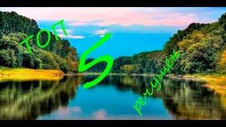 Топ 5 глубоких рек мира