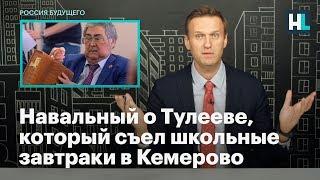 Навальный об Амане Тулееве, который съел школьные завтраки в Кемерово