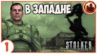 S.T.A.L.K.E.R. В ЗАПАДНЕ # 01. Зомби вокруг!