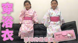 穿浴衣時間 介紹妹妹的鉛筆盒 yummy媽媽新買的美樂蒂包包 在日本的三麗鷗商店找到的 姐姐跟妹妹誰的和服比較美呢? 玩具開箱一起玩玩具Sunny Yummy Kids TOYs