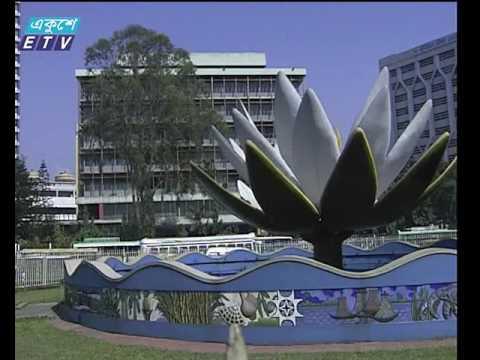 Bangladesh Bank Reserve Money News_Ekushey Television Ltd. 13.12.16