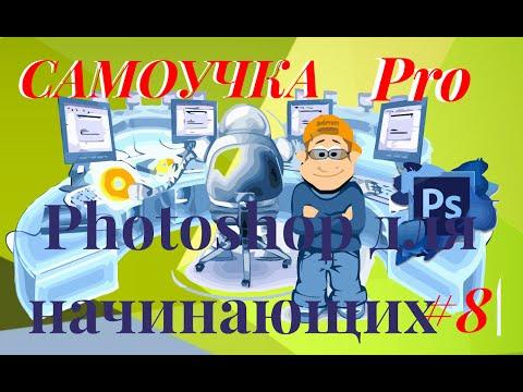 Видео-урок №4 | Где скачать крякнутый Adobe Photoshop CC + руссификация