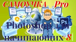СамоУчка Pro фотошоп для начинающих Урок#8 Скачать фотошоп, язак интерфейса.