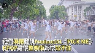 Kpop in public 》他們淋雨翻跳Produce101《PICK ME》 KPOP震得整條街都快站不住《VS MEDIA》