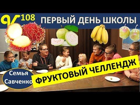 Невиданные фрукты ЧЕЛЛЕНДЖ! Первый день школы, дома с Дженни, будни многодетной семьи Савченко