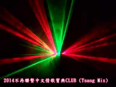 2014不再聯繫情歌寶典中文連續慢搖 (Tsang Mix)
