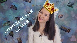Королевская семья в Швеции - отношение шведов