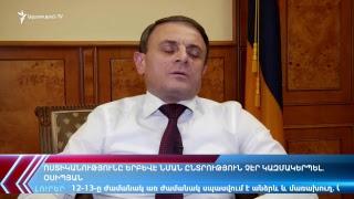 «Ազատություն» TV | Ուղիղ միացում | LIVE | Прямaя трансляция 12.12.2018