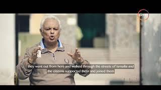 جمال عبده أحد شهود عيان معركة الإسماعيلية بيحكي بالتفصيل عن المعركة