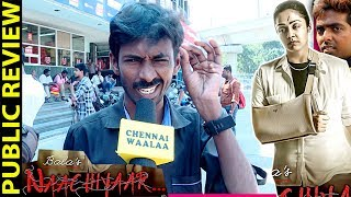 Naachiyaar Public Review | Bala, Jyotika, GVPrakash | Who is the T****DIYA Payaluga??